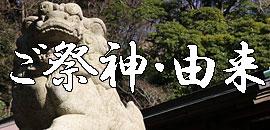 根岸八幡神社のご祭神・由来