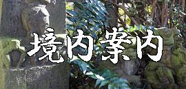 根岸八幡神社の境内案内