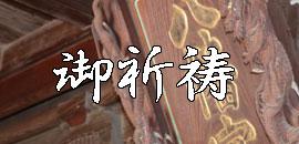 根岸八幡神社の御祈祷