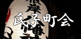根岸八幡神社の氏子町会