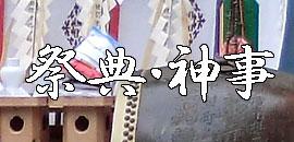 根岸八幡神社の祭典・神事